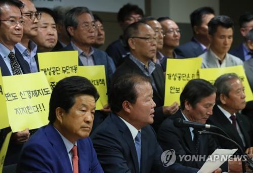 Los jefes de las firmas surcoreanas en el complejo industrial intercoreano suspendido se reúnen, el 11 de octubre de 2017, para solicitar la autorización del Gobierno para su visita a Corea del Norte.