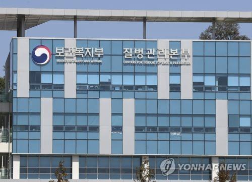El  Centro para el Control y la Prevención de Enfermedades de Corea del Sur (foto de archivo)