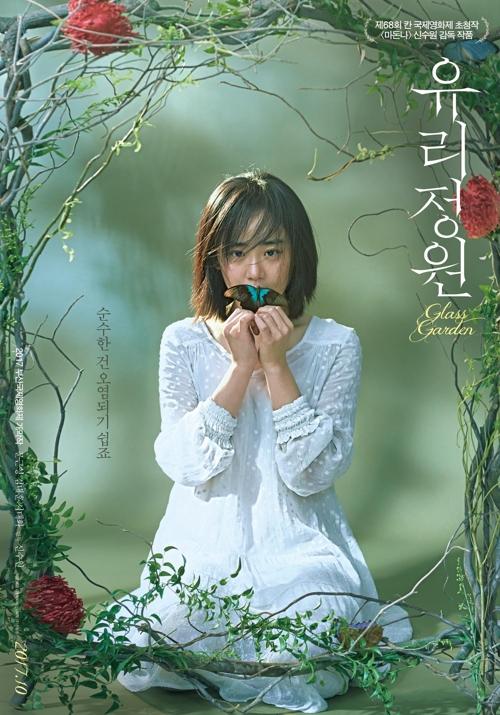 """En la imagen, proporcionada por el BIFF, se muestra el cartel promocional de """"Glass Garden""""."""