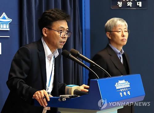 El jefe secretario presidencial de asuntos económicos, Hong Jang-pyo