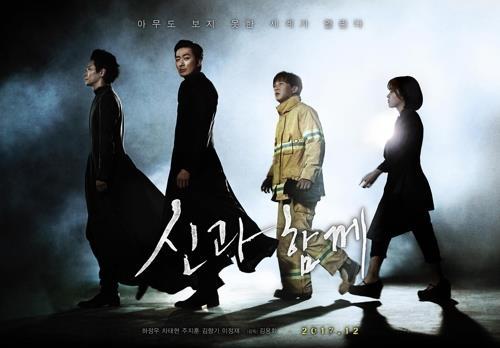 """Cartel promocional de la película """"Junto a los dioses: los dos mundos"""" (Along With the Gods: The Two Worlds"""""""