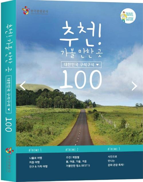 Versión coreana de la guía turística publicada por la Organización de Turismo de Corea del Sur (KTO, según sus siglas en inglés), el 4 de noviembre de 2017, que destaca los 100 principales lugares de interés turístico.
