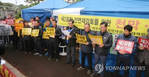 En esta foto, del 20 de noviembre de 2017, un grupo de residentes de Seongsan da una conferencia de prensa frente a la provincia autónoma especial de Jeju, cuestionando la falta de transparencia en el proceso de selección del lugar para un nuevo aeropuerto en la isla de Jeju.
