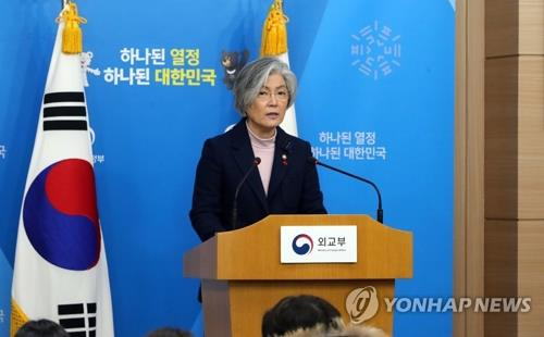 La ministra de Asuntos Exteriores de Corea del Sur, Kang Kyung-wha, habla durante una reunión con la prensa, llevada a cabo el 26 de diciembre de 2017 en la Cancillería en Seúl.