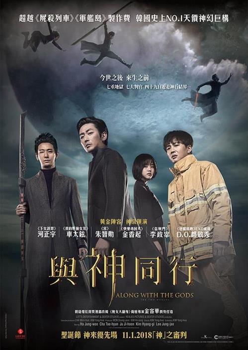 """En la imagen, proporcionada por Lotte Entertainment, se muestra el póster hongkonés de la película """"Junto a los dioses: Los dos mundos""""."""
