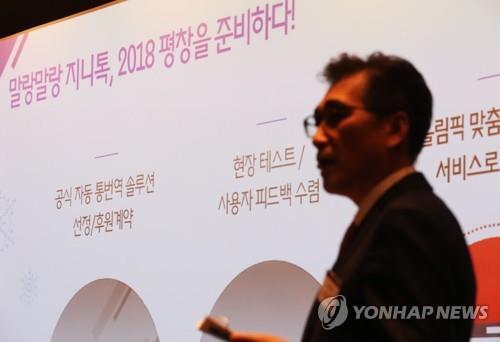 Noh Jin-ho, director ejecutivo de Hancom Inc., realiza una presentación sobre el nuevo servicio de traducción Genie Talk, el 29 de enero del 2018, en Seúl.