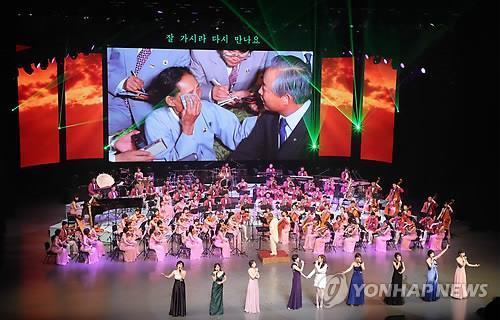 El 11 de febrero del 2018, la troupe artística de Corea del Norte, integrada por la Orquesta Samjiyon y otras bandas, y la cantante surcoreana Seo Hyun, de la banda Girls' Generation, cantan una canción deseando la unificación intercoreana, en el Teatro Nacional de Corea del Sur, en Seúl.