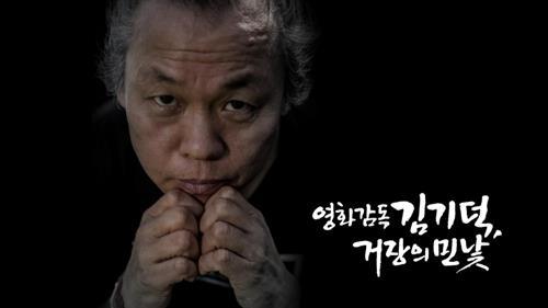 """En la fotografía se muestra una imagen promocional del programa de televisión surcoreano """"PD's Notepad"""", en el que se exponen las acusaciones de agresión sexual contra el aclamado director Kim Ki-duk."""