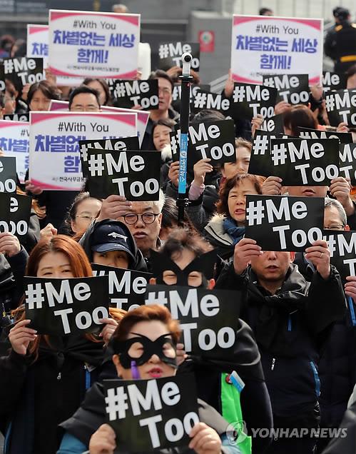 """Los participantes muestran su apoyo al movimiento """"Me Too"""" durante una manifestación de mujeres trabajadoras realizada por la Confederación Surcoreana de Sindicatos en el centro de Seúl, el 8 de marzo de 2018, el Día Internacional de la Mujer."""