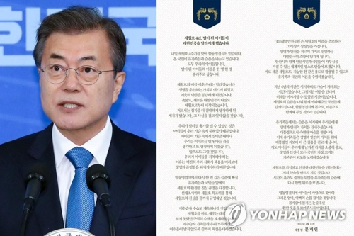 Moon promete llegar al fondo de la tragedia del ferri Sewol en la víspera del aniversario
