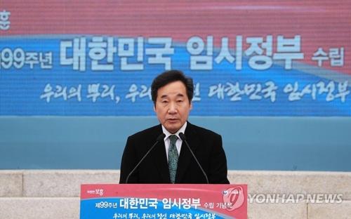 El primer ministro, Lee Nak-yon, habla durante una ceremonia celebrada, el 13 de abril del 2018, en Seúl, para conmemorar el 99º aniversario del establecimiento del Gobierno provisional de Corea. (Foto de archivo)
