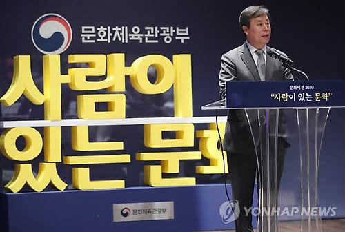 Do Jong-whan, ministro de Cultura, Deportes y Turismo, habla durante un acto mediático en el Museo Nacional de Arte Moderno y Contemporáneo (MMCA, según sus siglas en inglés) el 16 de mayo de 2018.
