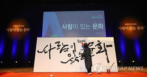 El calígrafo Kang Byung-in pinta durante una conferencia de prensa sobre las políticas culturales a largo plazo del Gobierno en el Museo Nacional de Arte Moderno y Contemporáneo en Seúl, el 16 de mayo de 2018.