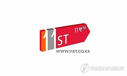 """Logotipo de la plataforma de comercio electrónico """"11st"""""""