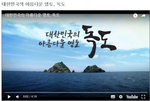 El videoclip sobre Dokdo de la Cancillería en idioma coreano (dokdo.mofa.go.kr)