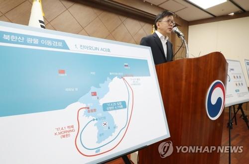 Roh Suk-hwan, subdirector del Servicio de Aduanas de Corea del Sur, anuncia los resultados de la investigación de la agencia sobre las importaciones de carbón norcoreano, el 10 de agosto de 2018, en su sede, en Daejeon.