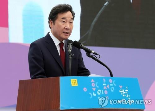 El primer ministro de Corea del Sur, Lee Nak-yon, pronuncia un discurso de felicitación para la ceremonia del Día del Hangeul, llevada a cabo, el 9 de octubre de 2018, en Seúl.