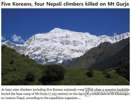 Continúan los esfuerzos para recuperar los cuerpos de los alpinistas surcoreanos fallecidos en una montaña del Himalaya