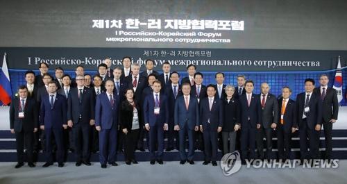 El presidente Moon Jae-in (1ª fila, 8º por la dcha) se toma una foto conmemorativa en el primer Foro de Cooperación Local Corea del Sur-Rusia, en Pohang, en el sureste de Corea del Sur, el 8 de noviembre de 2018.