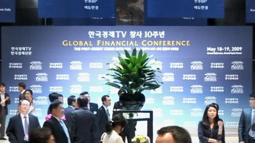 세계경제금융콘퍼런스(2009년 5월 18일)