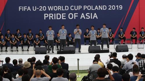 20세이하 월드컵대표팀 서울광장 환영식