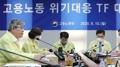 고용노동부 고용노동 위기대응 TF대책회의 스케치 및 싱크