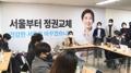 국민의힘 나경원 서울시장 예비후보 기자간담회 스케치 및 싱크