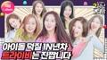 통통컬처 <고장난 노래방> 그룹 트라이비