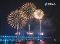 第四届釜山烟火节吸引120万游客