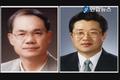 李明博提名郑浩烈和金��圭为公正交易委员长和检察总长