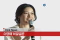 影视明星李英爱24日在美国结婚
