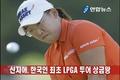 申智爱登极 成为LPGA巡回赛的奖金王