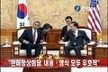 美媒体:韩美峰会内容、形式都非常友好