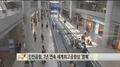 """仁川机场连续7年荣膺""""全球最佳机场奖"""""""