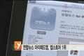 韩联社iPad用新闻应用AppStore下载量第一
