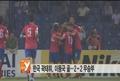 世界杯亚洲区预选总决赛 韩国2比2战平乌兹