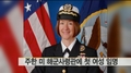 驻韩美国海军司令首次由女将担任