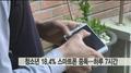 调查显示约二成青少年沉迷智能手机成瘾