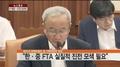 财长:应推动韩中FTA谈判取得实质性进展