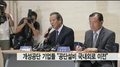 开城园区部分韩企表示将转移园区内设备