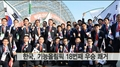 韩国第18次获得国际技能奥运会总冠军
