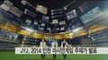 JYJ将公开2014仁川亚运会主题歌《Only One》