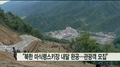 美媒:朝马息岭滑雪场拟下月底完工 首批旅游团1月访朝