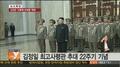 金正恩参谒锦绣山太阳宫 纪念金正日当选最高司令22周年
