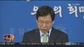 韩统一部:金正恩专机首曝光 意在向外界示强