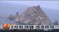 一艘朝鲜渔船在独岛近海沉没 5名船员全部获救
