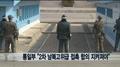 韩统一部:韩朝已商定举行第二次高层会谈 朝需兑现承诺