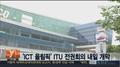 国际电联第19届全权代表大会20日在韩国釜山开幕