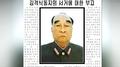 """朝鲜前人民武力部长金格植去世 曾操纵""""天安舰事件"""""""
