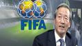 国际足联重申明年2月选出新主席 郑梦准竞选梦破灭